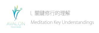 %e9%97%9c%e9%8d%b5%e4%bf%ae%e8%a1%8c%e7%9a%84%e7%90%86%e8%a7%a3-meditation-key-understandings