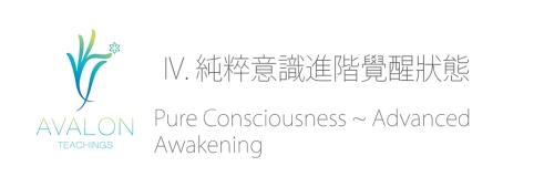 iv-%e7%b4%94%e7%b2%b9%e6%84%8f%e8%ad%98%e9%80%b2%e9%9a%8e%e8%a6%ba%e9%86%92%e7%8b%80%e6%85%8b-pure-consciousness-advanced-awakening