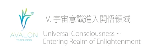 V. 宇宙意識進入開悟領域 Universal Consciousness ~ Entering Realm of Enlightenment.jpg