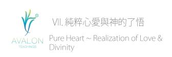 vii-%e7%b4%94%e7%b2%b9%e5%bf%83%e6%84%9b%e8%88%87%e7%a5%9e%e7%9a%84%e4%ba%86%e6%82%9f-pure-heart-realization-of-love-divinity